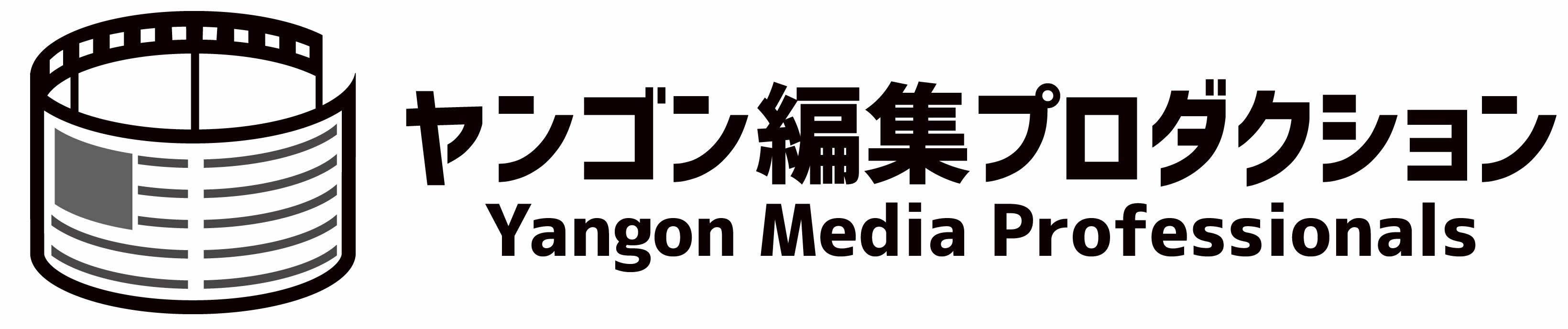 ヤンゴン編集プロダクション